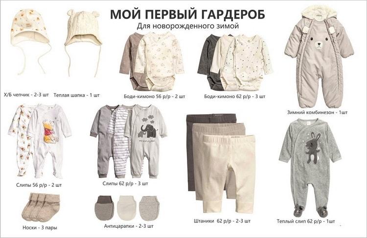 Правила которым нужно следовать при выборе одежды для новорожденного