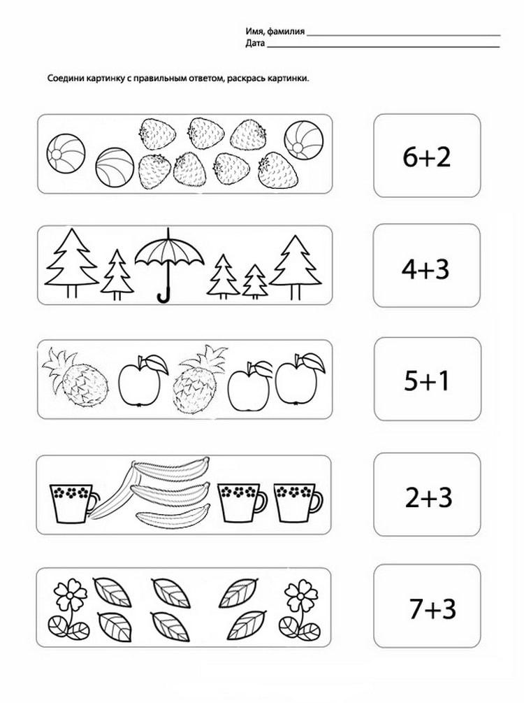 Задания в картинках по математике дошкольники